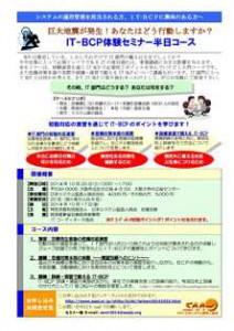 IT-BCP体験セミナー_チラシ