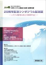 20sympobooks